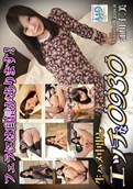 H0930 – ori1172 – Hitomi Egawa
