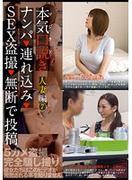 [KKJ-018] 本気(マジ)口説き 人妻編 7 ナンパ→連れ込み→SEX盗撮→無断で投稿