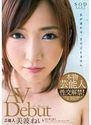[STAR-546] 美波ねい AV Debut